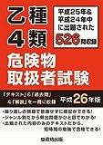 Otsushu yonrui kikenbutsu toriatsukaisha shiken : nijūgonen ando nijūyonenchū ni shutsudai sareta gohyakunijūrokumon o shūroku 2014.
