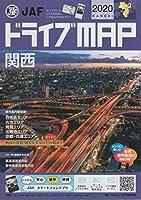 JAFドライブマップ 2020 関西版ハイブリッド情報地図広域地図・高速道路案内図・観光スポット・観光案内図・SAPA施設●会員優待情報 コレクション