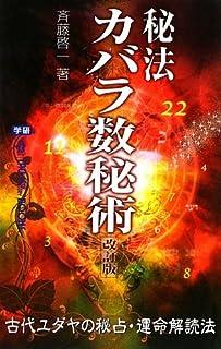 秘法カバラ数秘術 (ムー・スーパー・ミステリー・ブックス)