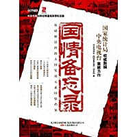 Conditions memorandum ( including disc one )(Chinese Edition)