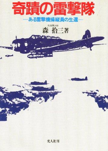 奇蹟の雷撃隊―ある雷撃機操縦員の生還の詳細を見る