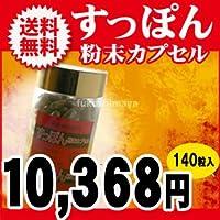 すっぽん 粉末カプセル (140粒入)