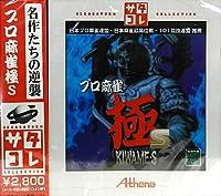 プロ麻雀極S サタコレシリーズ