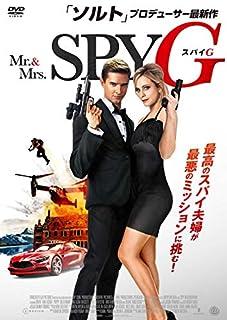 Mr.&Mrs.スパイ G