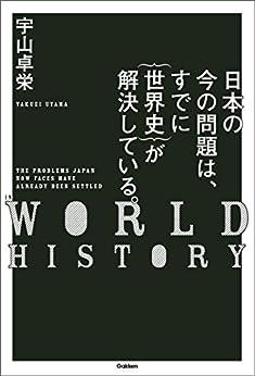 [宇山卓栄]の日本の今の問題は、すでに{世界史}が解決している。