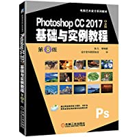 Photoshop CC 2017 Chinese version of the basic tutorial with examples (8th Edition)(Chinese Edition)