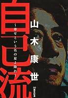 「自己流 山木康世」 30周年記念版 (CD付)