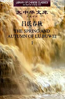 The Spring and Autumn Annals of Lu Buwei