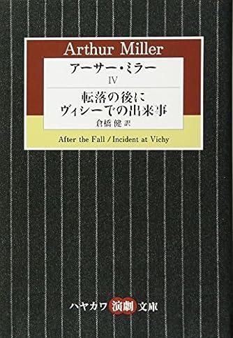 アーサー・ミラー〈4〉転落の後に/ヴィシーでの出来事(ハヤカワ演劇文庫 38)