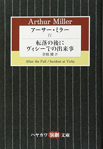 アーサー・ミラー〈4〉転落の後に/ヴィシーでの出来事(ハヤカワ演劇文庫 38)の詳細を見る