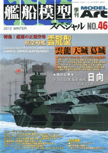 艦船模型スペシャル 2012年 12月号 [雑誌]