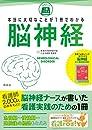 本当に大切なことが1冊でわかる 脳神経
