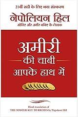 Amiri Ki Chaabi Apke Haat Mein (Hindi Edition) Kindle Edition