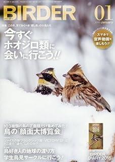 BIRDER(バーダー)2016年1月号 ホオジロ類 満喫ガイド【特別付録 BIRDER DIARY 2016】付き