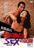 安藤昇のわが逃亡とSEXの記録 [DVD] image