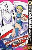 HEROMAN 2 (ガンガンコミックス)
