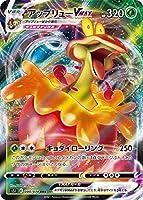 ポケモンカードゲーム S5I 008/070 アップリューVMAX 草 (RRR トリプルレア) 拡張パック 一撃マスター