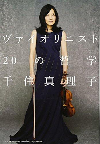 ヴァイオリニスト 20の哲学