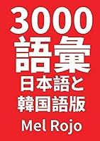 3000 語彙 日本語と韓国語版