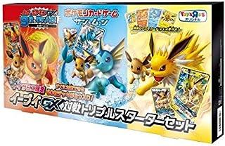 ポケモンカードゲーム サン&ムーン イーブイGX対戦トリプルスターターセット