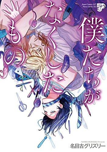 僕たちがなくしたもの【電子版限定特典付き】 (JUNEコミックス;ピアスシリーズ)の詳細を見る