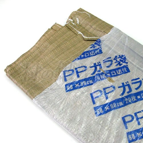 PPガラ袋(PP米袋) 60×90cm 25枚入 茶色 口紐付 YS-6090
