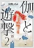 伽と遊撃 2 (ビームコミックス)