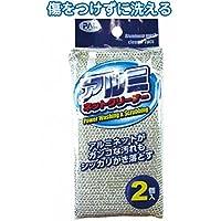 アルミネットクリーナー(2個入り) 【まとめ買い10個セット】 30-635
