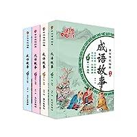 国学启蒙 中华传统经典 成语故事 全四册