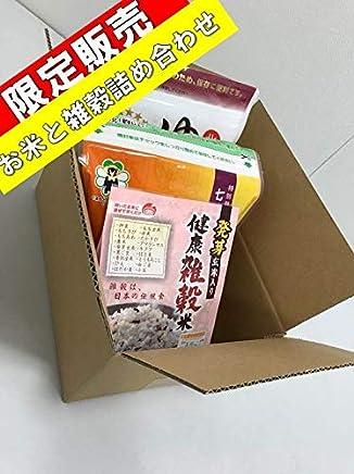 【祝!新元号「令和」記念】九州食糧 お米と雑穀の詰め合わせセット 2019年限定 『第2弾』