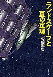 高島雄哉『ランドスケープと夏の定理』(東京創元社)