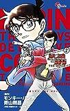 ルパン三世vs名探偵コナン THE MOVIE(2) (少年サンデーコミックス)