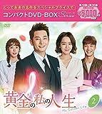 黄金の私の人生 コンパクトDVD-BOX2[DVD]