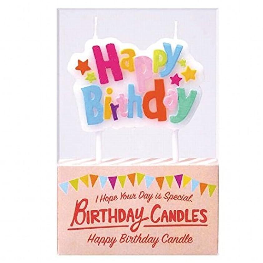 請求キモい作業カメヤマキャンドル(kameyama candle) バースデーケーキ用キャンドル 「 ハッピーバースデー 」
