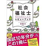 社会福祉士国家試験のためのレビューブック2021