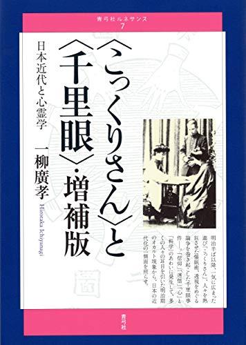〈こっくりさん〉と〈千里眼〉・増補版 日本近代と心霊学 (青弓社ルネサンス 7)
