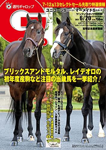 週刊Gallop(ギャロップ)2021年6月20日号