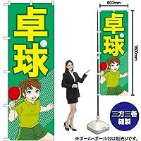 【受注生産品】のぼり GNB-2510 卓球 [オフィス用品] [オフィス用品] [オフィス用品]