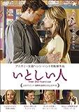いとしい人[DVD]