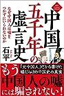 中国五千年の虚言史 なぜ中国人は嘘をつかずにいられないのか (NEW CLASSIC LIBRARY)