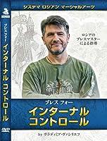 ブレスフォーインターナルコントロール【日本語版DVD】