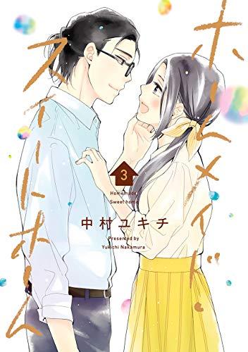 ホームメイド・スイートホーム 3巻 (LINEコミックス)