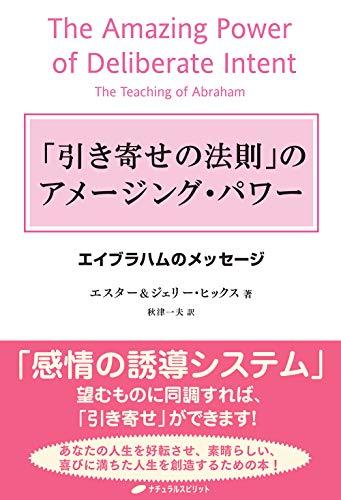 「引き寄せの法則」のアメージング・パワー ― エイブラハムのメッセージ