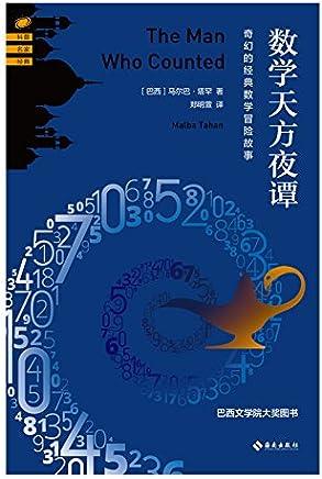 数学天方夜谭:奇幻的经典数学冒险故事