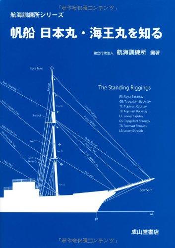 帆船 日本丸・海王丸を知る (航海訓練所シリーズ)