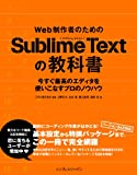 Web制作者のためのSublime Textの教科書 Web制作者のための教科書シリーズ
