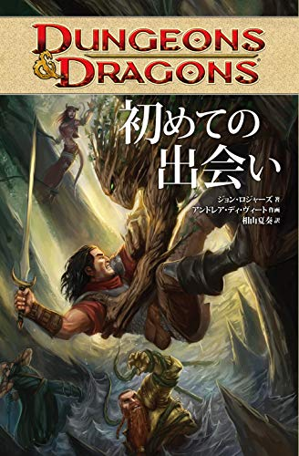 DUNGEONS&DRAGONS 初めての出会い