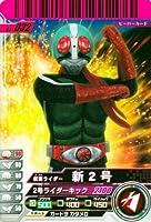 仮面ライダーバトルガンバライド 01 新2号 【ノーマル】 No.01-032