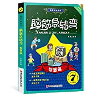 Smart minds Series - Riddles Wisdom(Chinese Edition)