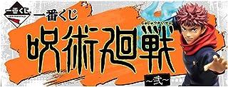 一番くじ 呪術廻戦 弐 A賞 虎杖悠仁フィギュア 全1種